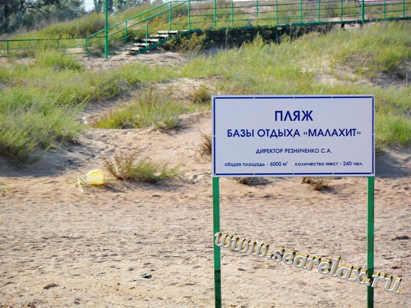 """Благовещенская пансионат """"Малахит"""" 2011 год"""